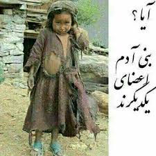 Image result for فقرو گرسنگی