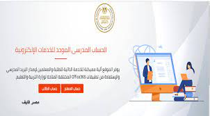 رابط تقديم الصف الأول الثانوي إلكترونياً للعام الدراسي 2021 /2022  tansiksec.emis.gov.eg - بريق الاخبارية
