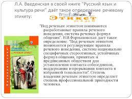 Речевой этикет Реферат История речевого этикета реферат