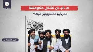 طالبان تشكل حكومتها.. فمن أبرز المسؤولين فيها؟ - العدسة