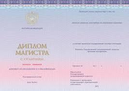 Курская ГСХА > Абитуриенту > Образцы документов об образовании Образец диплома магистра