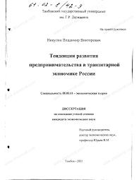 Диссертация на тему Тенденции развития предпринимательства в  Диссертация и автореферат на тему Тенденции развития предпринимательства в транзитарной экономике России dissercat
