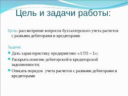 Презентация Бухгалтерский учет расчетов с разными дебиторами и  Цель и задачи работы Цель рассмотрение вопросов бухгалтерского учета расчет