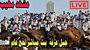"""خطبة يوم عرفة"""" HAJJ 2021 Live بث مباشر وقفة عرفات 2021 مشاهدة وقفة عرفات بث  مباشر اليوم 19 / 7 / 2021 عبر قناة السعودية Live Arafat - الدليل المصري"""