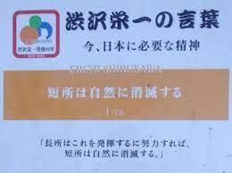 武蔵 の 国 血洗 島