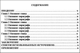 Схема доклада по защите курсовой работы Студопедия Оформление содержания курсовой работы