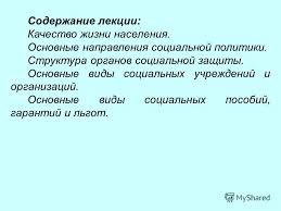 Презентация на тему Социальная политика РФ и государственная  2 Содержание