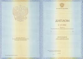 Купить диплом о высшем образовании в интернет магазине  Диплом о высшем образовании 2012 2013