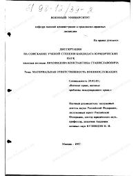 Диссертация на тему Материальная ответственность военнослужащих  Диссертация и автореферат на тему Материальная ответственность военнослужащих научная электронная библиотека