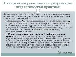 Презентация на тему МИНИСТЕРСТВО ОБРАЗОВАНИЯ И НАУКИ РОССИЙСКОЙ  11 Отчетная документация по результатам педагогической практики