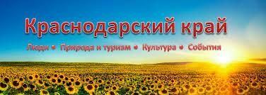 Краснодарский край Население Краснодарский край