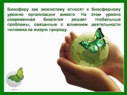 Биосфера как глобальная экосистема Презентации по биологии  Слайд 17
