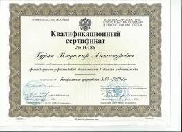 Дипломы и сертификаты Строительная компания Гурин  Свидетельство Московский фонд защиты прав потребителей Квалификационный сертификат ГУ Мосстройлицензия