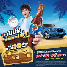 Pepsithai - มาแล้ว! ซัมเมอร์นี้ เป๊ปซี่แจกจริง!!  ลุ้นคว้ารางวัลใหญ่ทองคำมูลค่า 10ล้านบาท, BMW X1 และรางวัลอื่นๆ รวมกว่า  20,000 รางวัล!!!! ง่ายๆเพียงส่งรหัสใต้ฝา หรือห่วงกระป๋องเป๊ปซี่, มิรินด้า  หรือ เซเว่นอัพ มาที่ Line @Pepsi คลิก https://lin.ee ...
