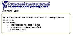 Шаблон для написания дипломной работы в техническом ВУЗе online  11