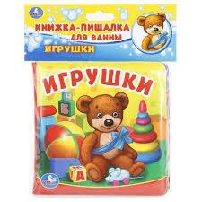 Купить <b>Игрушка для ванной Умка</b> Игрушки в каталоге с доставкой ...