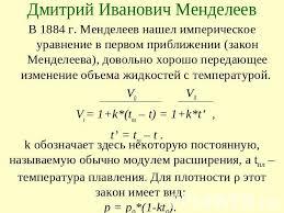Презентация по физике Практическая деятельность Дмитрия Ивановича  Дмитрий Иванович МенделеевВ 1884 г Менделеев нашел империческое уравнение в первом приближении закон Менделеева