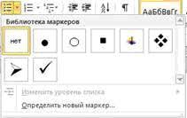 Оформление списков в дипломе Рисунок 3 Формирование списка с маркерами