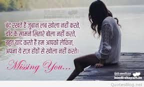 miss you shayari missing you hindi es