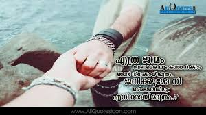 BeautifulMalayalamLoveRomanticQuotesWhatsappStatuswithImages Simple Whatsapp Dp For Love In Malayalam