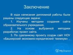 Презентация на тему Выпускная квалификационная работа на тему  12 В ходе написания дипломной работы