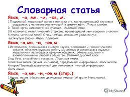 Презентация на тему Русский язык в современном мире Русский язык  9 Цель