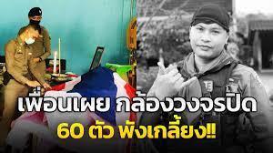 R.I.P. ตำรวจชายแดน ถูก ทหารพรานปืนลั่นใส่ เพื่อนเผย กล้องวงจรปิด 60 ตัว  พังเกลี้ยง!!