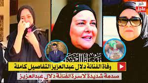 وفاة دلال عبدالعزيز ورد فعل رامي رضوان وحسن الرداد راحت لحبيبها - YouTube
