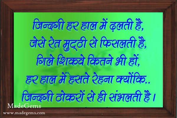 sorry shayari in hindi for sister