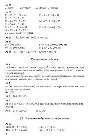 ГДЗ по математике за класс Зубарева И И Мордкович А Г  Зубарева ГДЗ по математике 5 класс