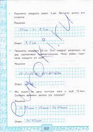 ГДЗ Контрольные работы по математике класс Рудницкая к учебнику Моро 62