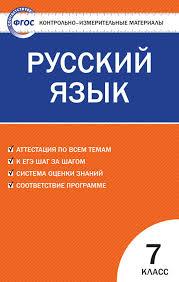 измерительные материалы Русский язык класс Контрольно измерительные материалы Русский язык 7 класс