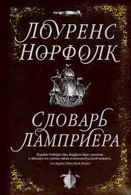 Лоуренс <b>Норфолк</b>, <b>Словарь Ламприера</b> – читать онлайн ...