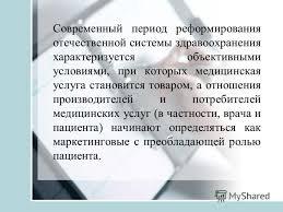 Презентация на тему Магистерская диссертация на тему РЫНОК  2 Современный период реформирования