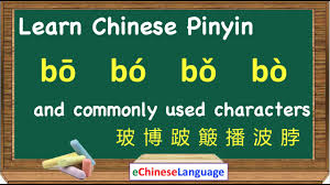 Practice & record vowel exercises to improve short, long & double vowels. How To Pronounce Chinese Pinyin Bo Learn Chinese Pinyin Alphabet Pronunciation And Characters Youtube