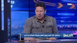 "TeN TV - رضا عبد العال: موسيماني اتعامل مع مباراة الترجي بطريقة ""على قد  لحافك مد رجليك"" 💥🗣️"