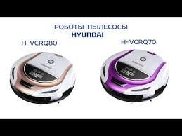 <b>Робот</b>-<b>пылесос Hyundai H</b>-VCRQ70 / RQ80 - YouTube