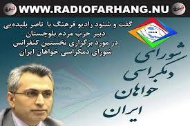 Image result for حزب مردم بلوچستان