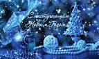 Поздравление с наступающими новым годом