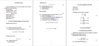 Расчетная часть Расчет цементировачного насоса Т Курсовая работа  Расчетная часть Расчет цементировачного насоса Т 9 Курсовая работа Дипломная работа