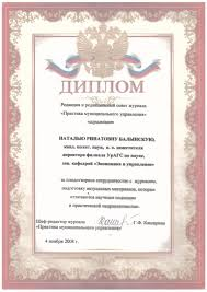 Галерея Достижения ФГБОУ ВО Магнитогорский государственный  Диплом Балынской Н Р