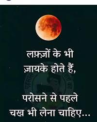 Wow Keep It Up Zindagi Hindi Quotes Gujarati Quotes Desi Quotes