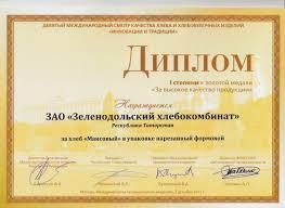 Диплом i степени к золотой медали Хлеб Маисовый