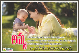 Quotes About Mother Love In Telugu