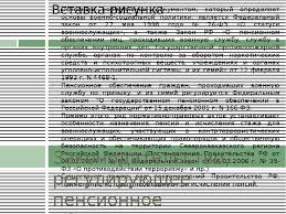 Презентация на тему Пенсионное обеспечение военнослужащих  Основным нормативным документом который определяет основы военно социальной