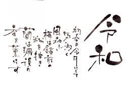 令和元年記念筆文字大集合 大人のお絵かき書道教室