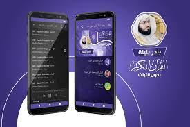 الشيخ بندر بليلة القران الكريم كاملا بدون انترنت for Android - APK Download