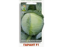 <b>Семена Капуста белокочанная Гарант</b> F1 Поиск 0,5 гр купить по ...