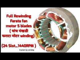 full rewinding farata fan motor 5 blades प च प खड फर ट म टर winding 24 slot 1440rpm hindi