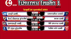 ตารางบอล โปรแกรมไทยลีก 2 2020 วันพุธที่ 26 กุมภาพันธ์ 2563 วันนี้ 26/2/63  นัดที่ 3 ล่าสุด - YouTube